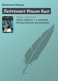 Валентин Пикуль -Лейтенант Ильин был