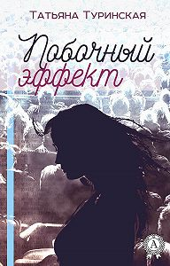 Татьяна Туринская -Побочный эффект