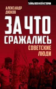 Александр Дюков -За что сражались советские люди