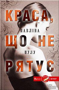 Павліна Пулу - Краса, що не рятує