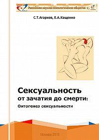 Е. А. Кащенко, Сергей Агарков - Сексуальность отзачатия досмерти: онтогенез сексуальности