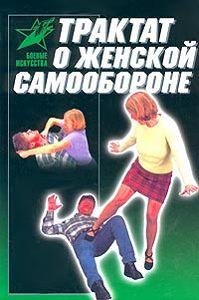 Виктор Лялько -Трактат о женской самообороне. Практическое пособие