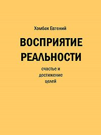Евгений Хомбак -Восприятие реальности