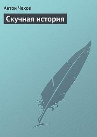 Антон Чехов -Скучная история