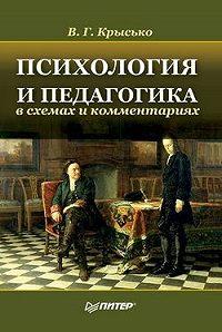 Владимир Крысько -Психология и педагогика в схемах и комментариях