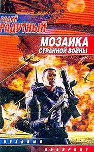 Радий Радутный -Мозаика странной войны