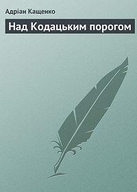 Адріан Кащенко - Над Кодацьким порогом