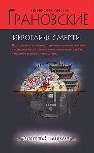 Антон Грановский, Евгения Грановская - Иероглиф смерти