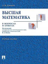 Леонид Крицков - Высшая математика в вопросах и ответах