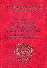 Виктор Рохлин -Институт реабилитации в Российском законодательстве. Возникновение, развитие, понятие, перспективы