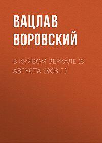 Вацлав Воровский -В кривом зеркале (8 августа 1908 г.)