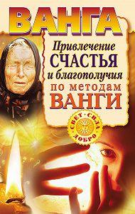 Наталья Пономарева -Ванга. Привлечение счастья и благополучия по методам Ванги