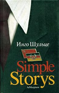 Инго Шульце - Simple Storys