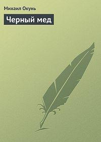 Михаил Окунь -Черный мед