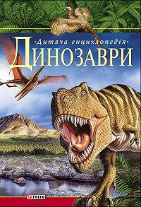 Д. Мирошнікова -Динозаври. Дитяча енциклопедія