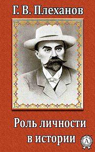 Г. В. Плеханов -Роль личности в истории
