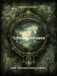 Ирина Щеглова -Чертова ловушка
