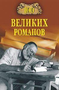 В. М. Ломов -100 великих романов