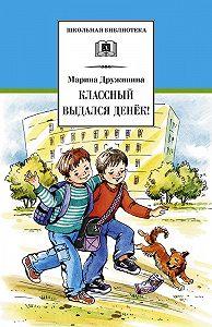 Марина Дружинина -Классный выдался денёк! (сборник)
