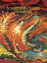 Сборник - Волшебные сказки Туркмении