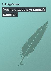 С. Ф. Курбатова -Учет вкладов в уставный капитал
