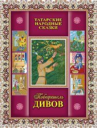 Сборник -Победитель дивов. Татарские народные сказки