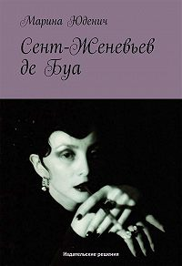 Марина Юденич -Сент-Женевьев-де-Буа