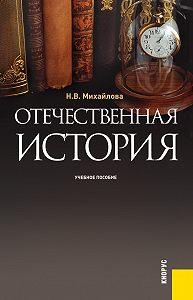 Наталья Михайлова -Отечественная история
