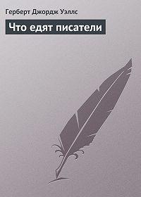 Герберт Уэллс -Что едят писатели