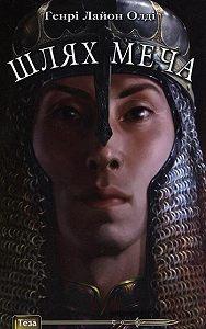 Генри Лайон Олди -Шлях меча