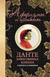 Данте Алигьери - Божественная комедия в цитатах и афоризмах