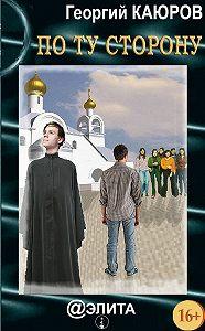Георгий Каюров -По ту сторону (сборник)
