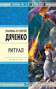 Марина и Сергей Дяченко -Ритуал