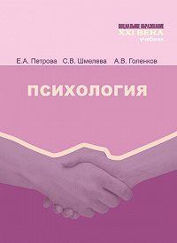Андрей Голенков -Психология. Учебник