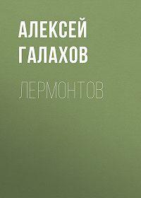 Алексей Галахов -Лермонтов