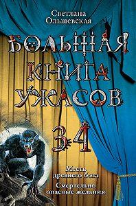 Светлана Ольшевская -Месть древнего бога