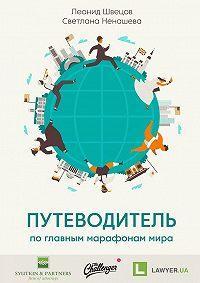 Леонид Швецов -Путеводитель по главным марафонам мира. World Marathon Majors