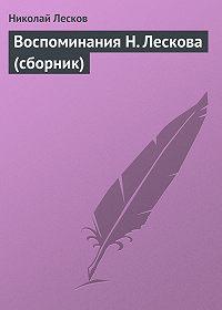 Николай Лесков -Воспоминания Н. Лескова (сборник)