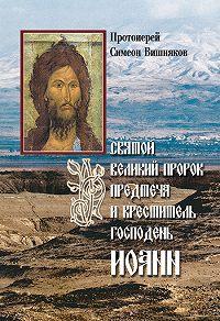 Протоиерей Симеон Вишняков - Святой Великий Пророк Предтеча и Креститель Господень Иоанн