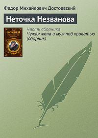 Федор Достоевский -Неточка Незванова