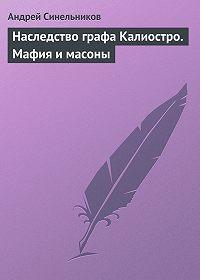 Андрей Синельников -Наследство графа Калиостро. Мафия и масоны