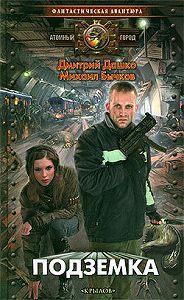 Дмитрий Дашко -Подземка