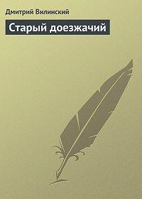 Дмитрий Вилинский -Старый доезжачий