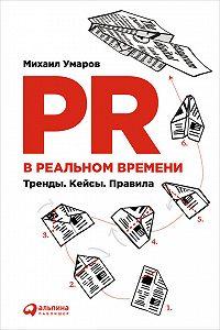 Михаил Умаров -PR в реальном времени: Тренды. Кейсы. Правила