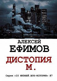 Алексей Ефимов -Дистопия М.