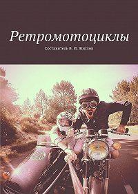 В. Жиглов -Ретромотоциклы