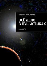 Евгений Никоненко - Всё дело впушистиках