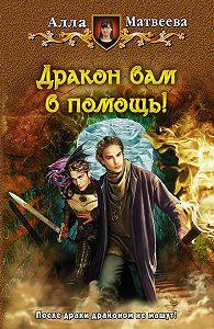 Алла Матвеева -Дракон вам в помощь!
