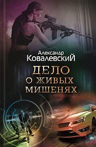 Александр Ковалевский -Дело о живых мишенях