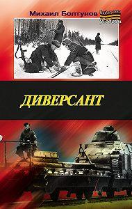 Михаил Болтунов -Диверсант